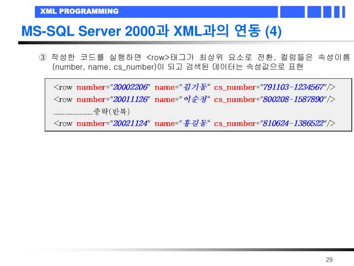MS-SQL Server 2000