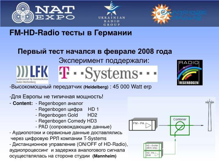Первый тест начался в феврале 2008 года