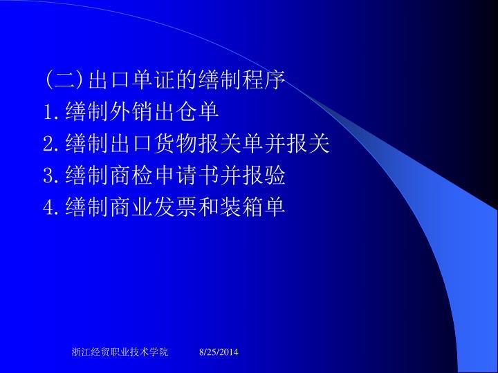(二)出口单证的缮制程序
