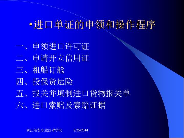 进口单证的申领和操作程序