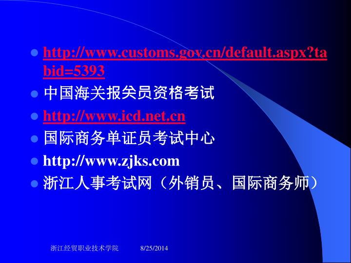 http://www.customs.gov.cn/default.aspx?tabid=5393