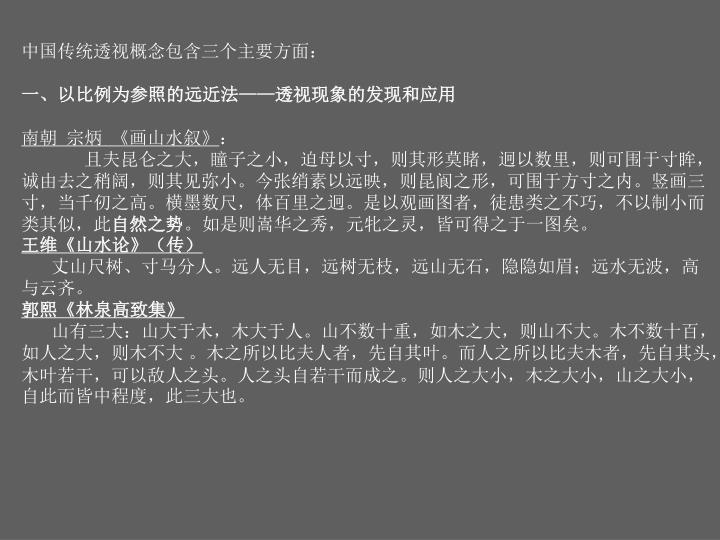 中国传统透视概念包含三个主要方面: