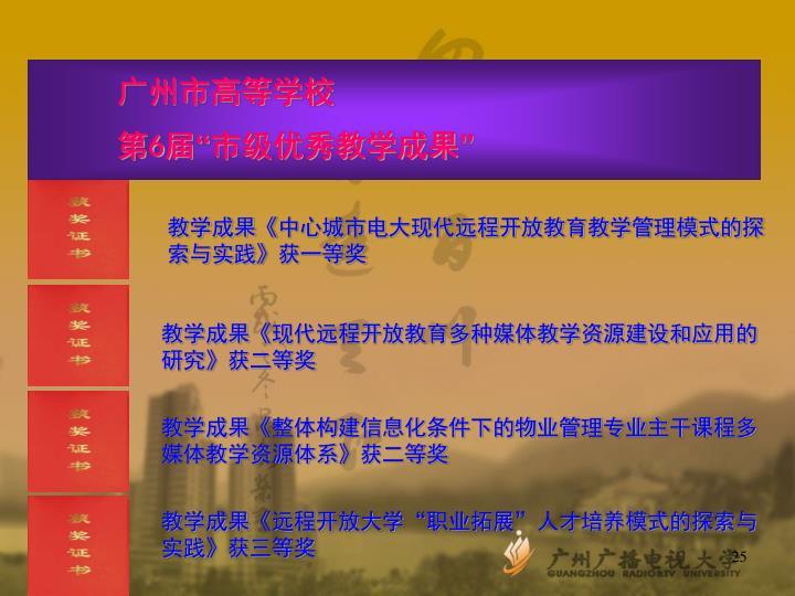 广州市高等学校
