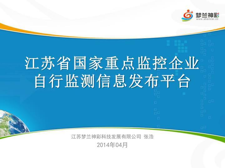 江苏省国家重点监控企业