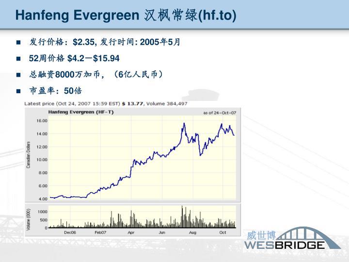 Hanfeng Evergreen
