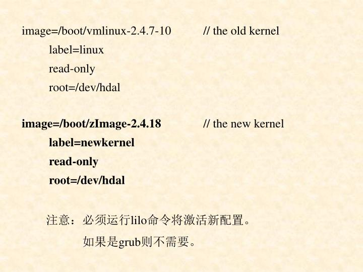image=/boot/vmlinux-2.4.7-10// the old kernel