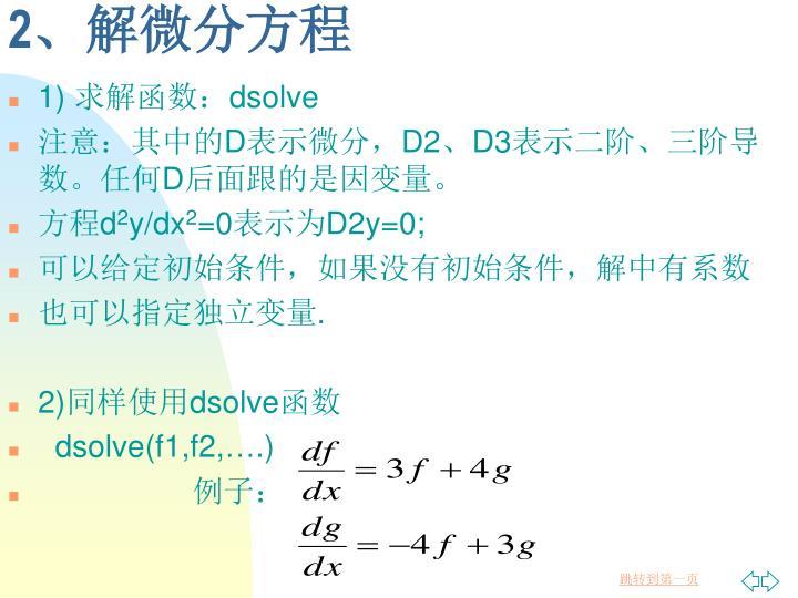 2、解微分方程