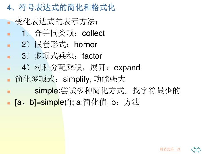 4、符号表达式的简化和格式化