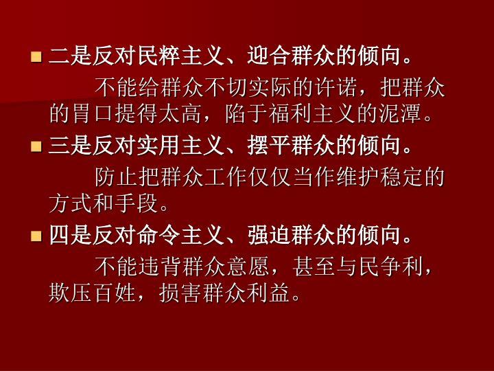 二是反对民粹主义、迎合群众的倾向。