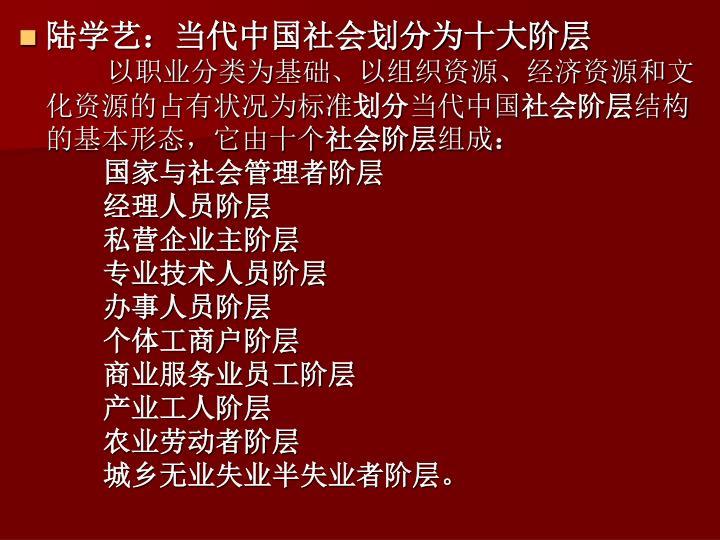 陆学艺:当代中国社会划分为十大阶层
