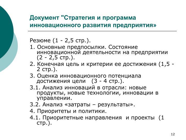 """Документ """"Стратегия и программа инновационного развития предприятия»"""