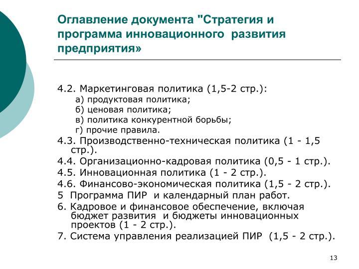 """Оглавление документа """"Стратегия и программа инновационного  развития предприятия»"""