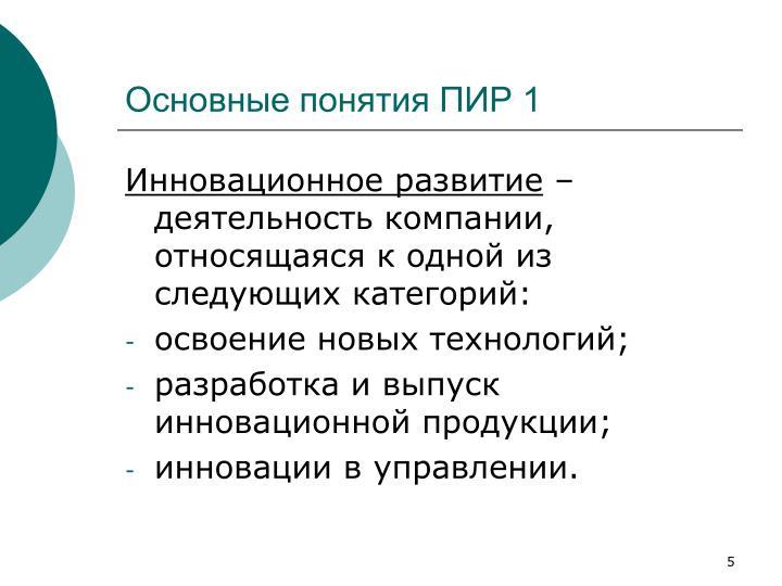 Основные понятия ПИР 1