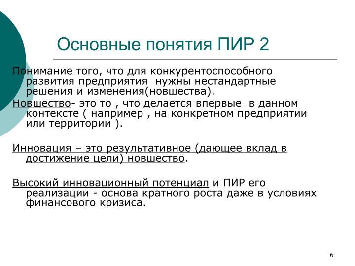 Основные понятия ПИР 2