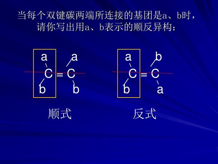 a       b