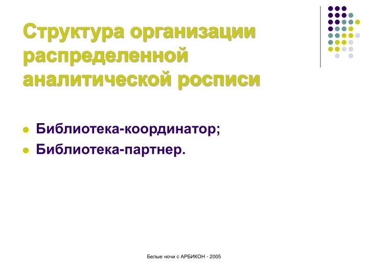 Структура организации распределенной аналитической росписи