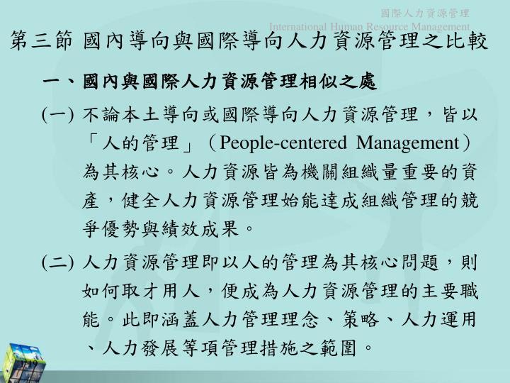 第三節 國內導向與國際導向人力資源管理之比較