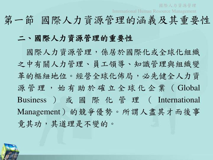 第一節  國際人力資源管理的涵義及其重要性