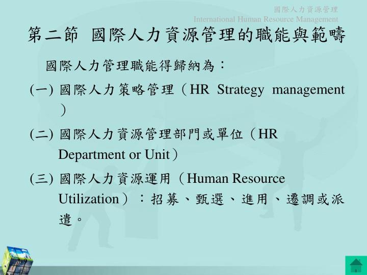 第二節  國際人力資源管理的職能與範疇