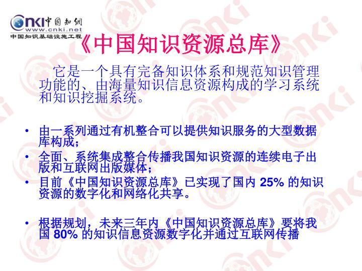 《中国知识资源总库》