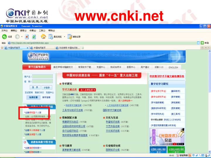 www.cnki.net