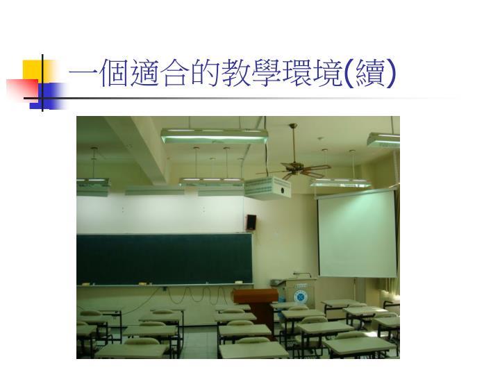 一個適合的教學環境