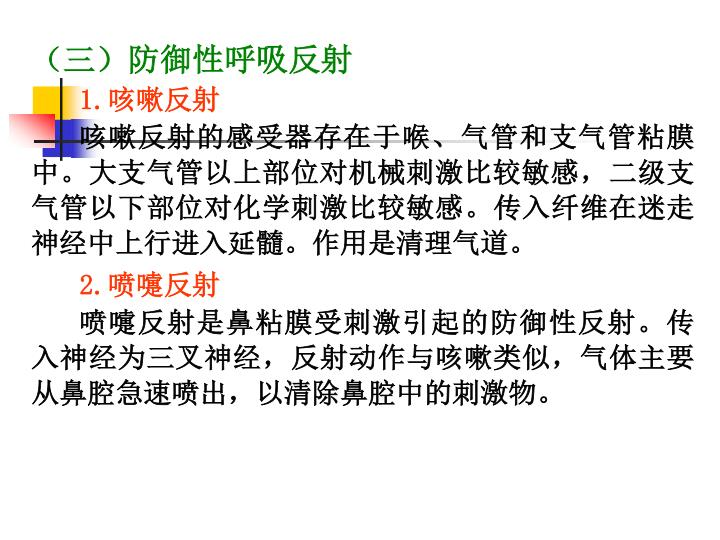 (三)防御性呼吸反射