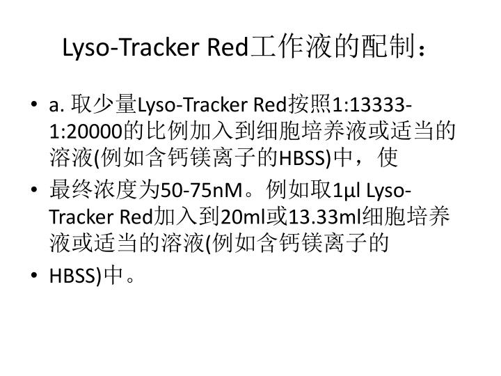 Lyso-Tracker Red