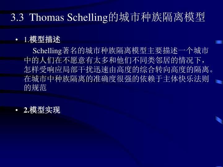 3.3  Thomas Schelling