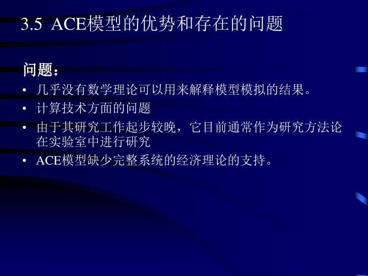 3.5  ACE