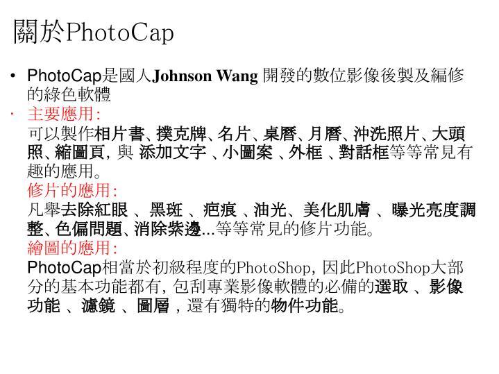 關於PhotoCap