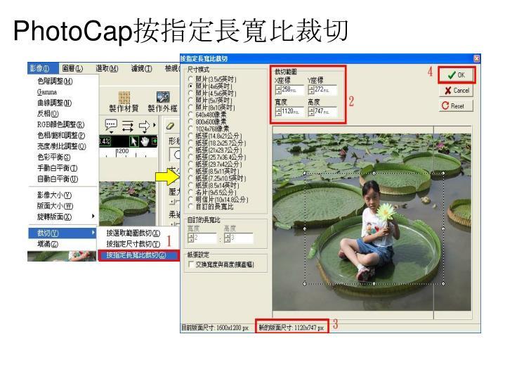 PhotoCap