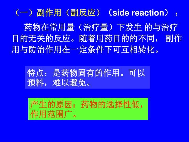 (一)副作用(副反应)