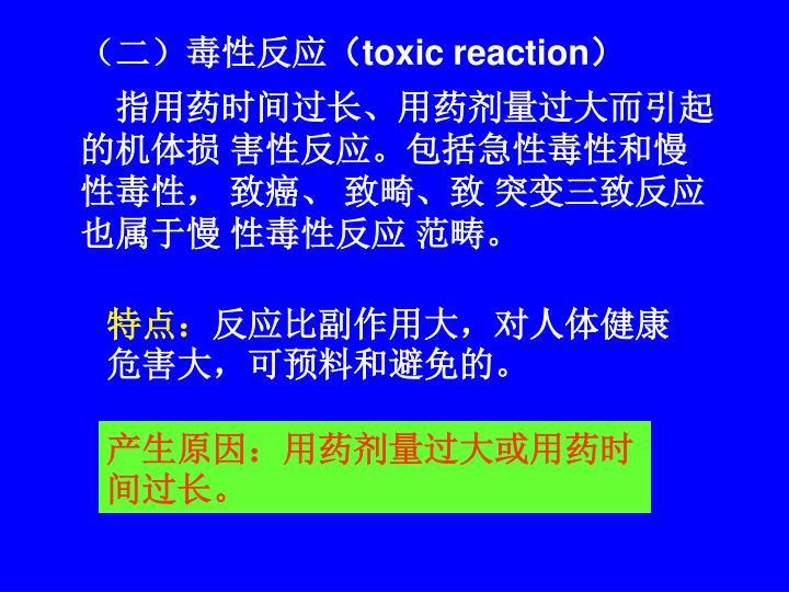 (二)毒性反应