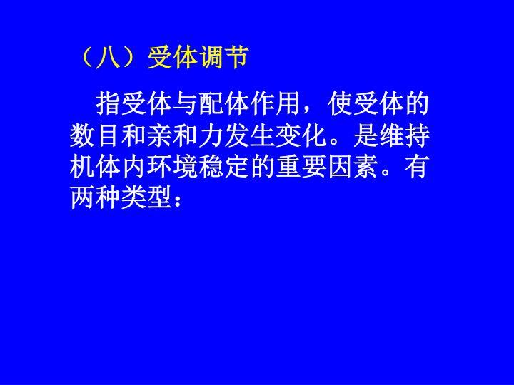 (八)受体调节