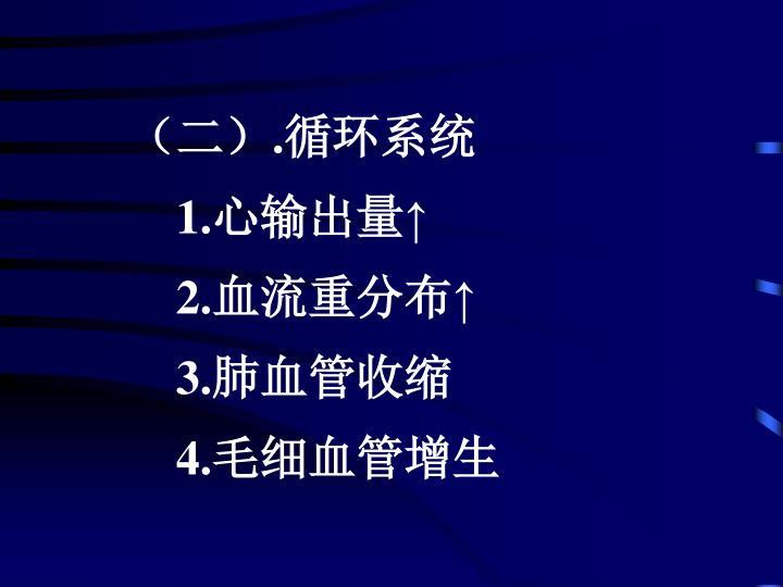 (二).循环系统