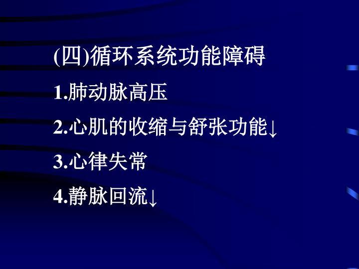 (四)循环系统功能障碍