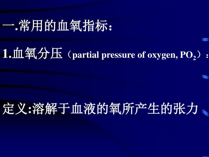 一.常用的血氧指标: