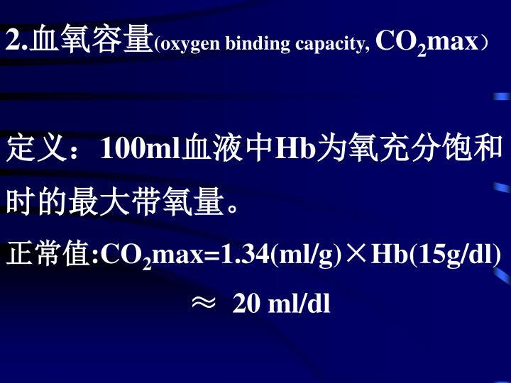 2.血氧容量