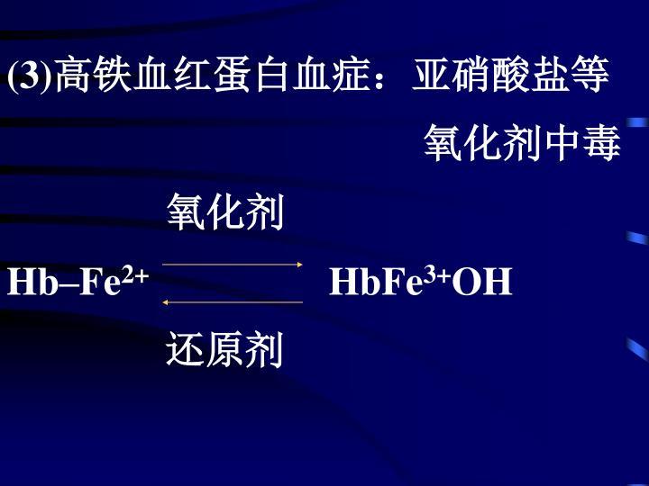 (3)高铁血红蛋白血症:亚硝酸盐等