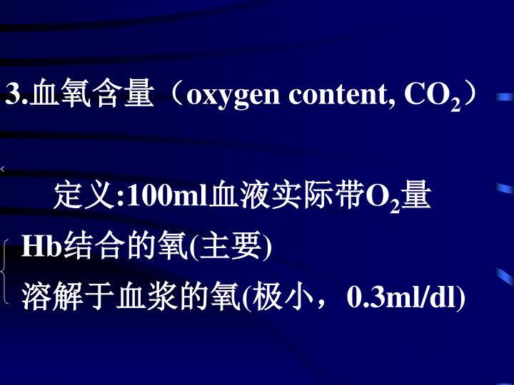 3.血氧含量(