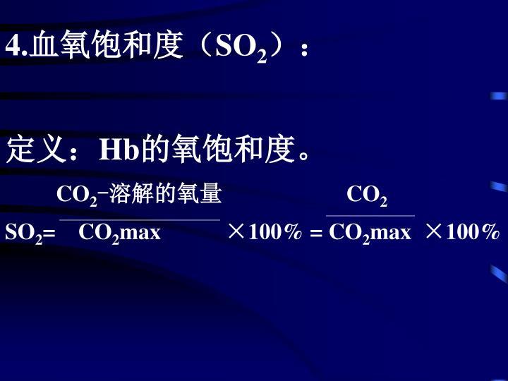 4.血氧饱和度(