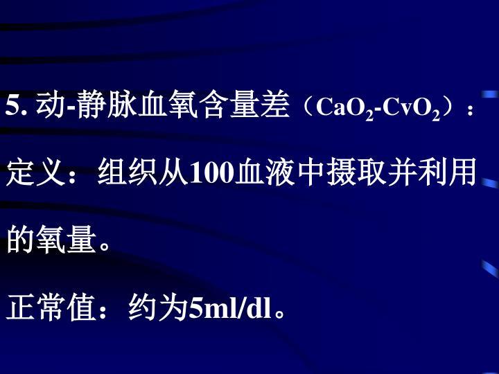 5. 动-静脉血氧含量差