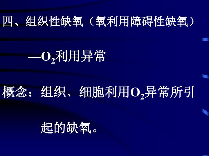 四、组织性缺氧(