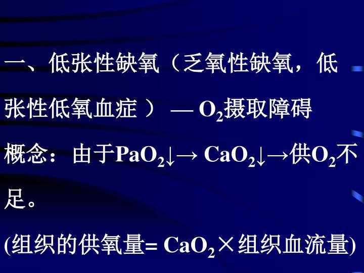一、低张性缺氧(乏氧性缺氧,