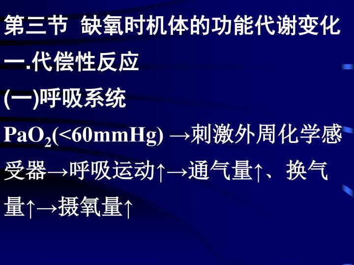 第三节  缺氧时机体的功能代谢变化