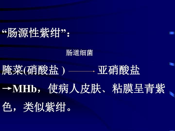 """""""肠源性紫绀"""":"""
