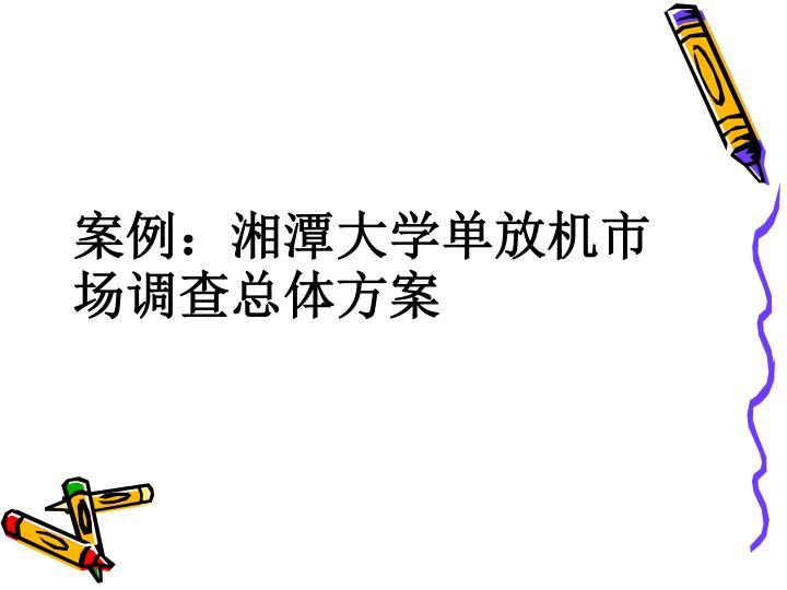 案例:湘潭大学单放机市场调查总体方案