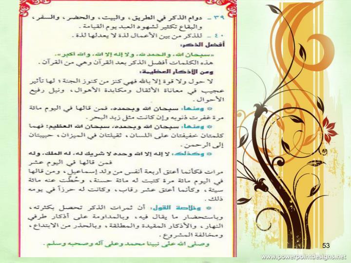 www.fatemaelshikh.net