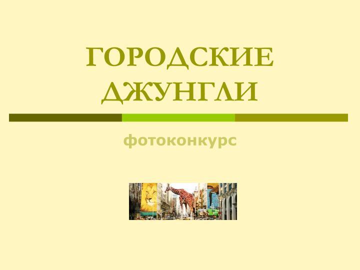 ГОРОДСКИЕ ДЖУНГЛИ